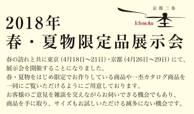 2018-spring-event